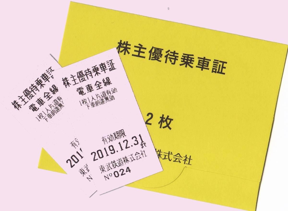 東武鉄道■株主優待乗車証■電車全線有効■2枚セット