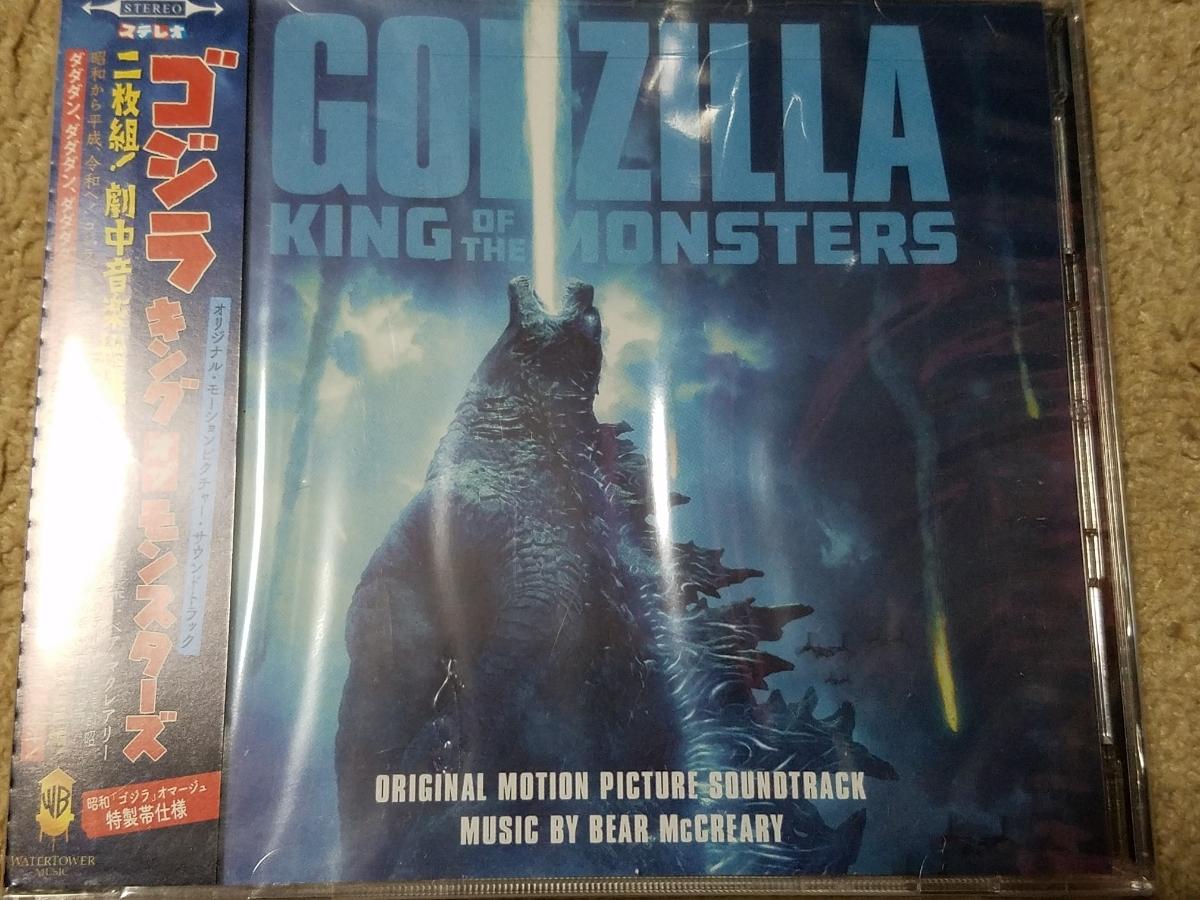 ゴジラ キング オブ モンスターズ サントラ CD
