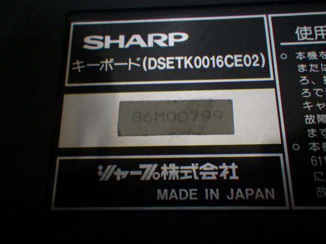 シャープ X68000 用 キーボード DSETK0016CE02◆現状渡し◆E21_画像3