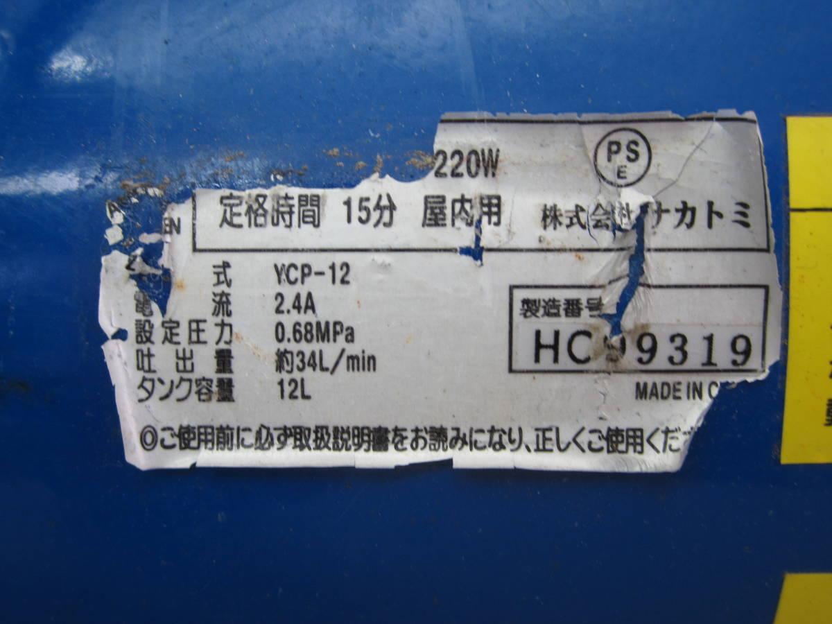 【ナカトミ】オイルレスエアコンプレッサー YCP-12 コンプレッサー_画像6