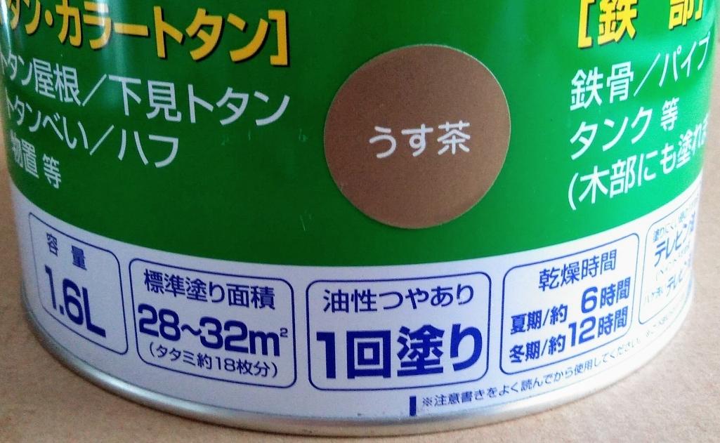 送料込み 廃番品 油性トタン用ペイント「ルーフコート うす茶 1.6Lx3缶セット」アトムハウスペイント_画像2