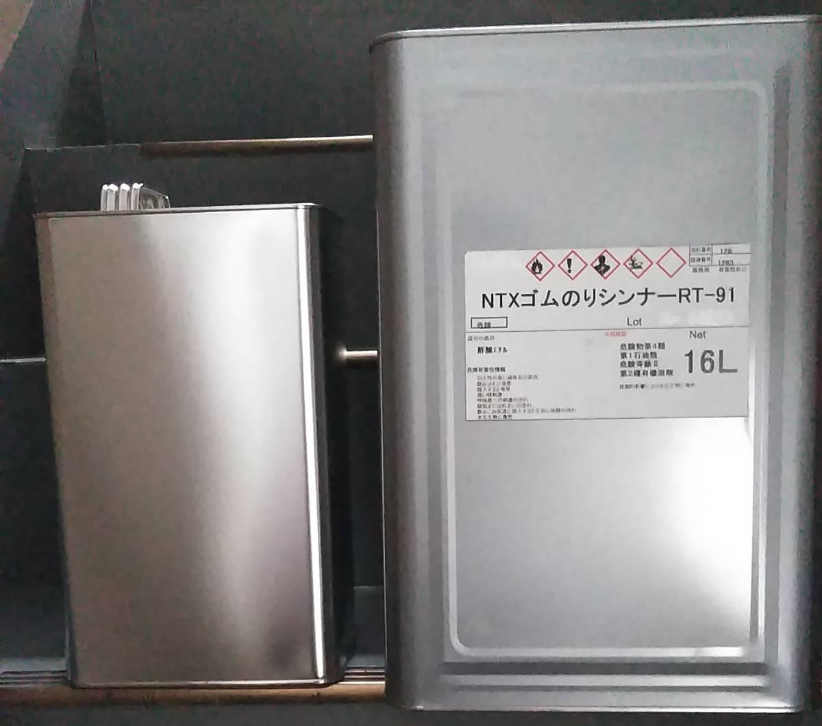 送料込み 小分け ゴム系溶剤型接着剤用シンナー うすめ液「ゴムのりシンナー NTX 小缶4L」アイカ コニシ_1斗缶から4Lに小分けします。