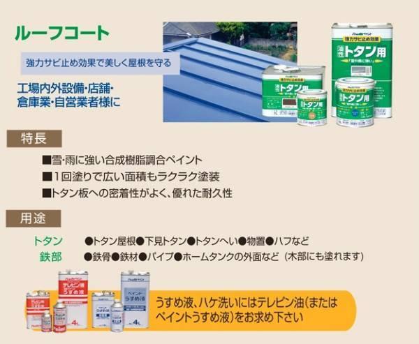 送料込み 廃番品 油性トタン用ペイント「ルーフコート うす茶 1.6Lx3缶セット」アトムハウスペイント_画像4