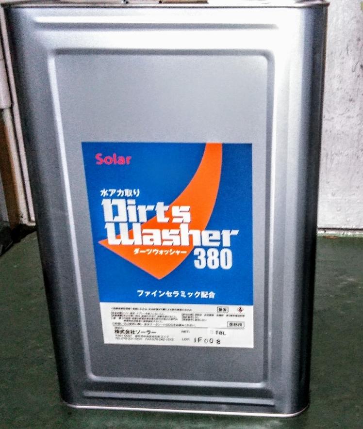 送料込み 水あか取り・ツヤだし等に「ダーツウォッシャー 380 18L」(株)ソーラー 取り寄せ商品_画像1