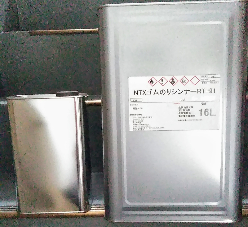 送料込み 小分け ゴム系溶剤型接着剤用シンナー うすめ液「ゴムのりシンナー NTX 小缶2L」アイカ コニシ_1斗缶から2Lに小分けします