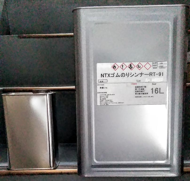 送料込み 小分け ゴム系溶剤型接着剤用シンナー うすめ液「ゴムのりシンナー NTX 小缶1L」アイカ コニシ_1斗缶から1Lに小分けします