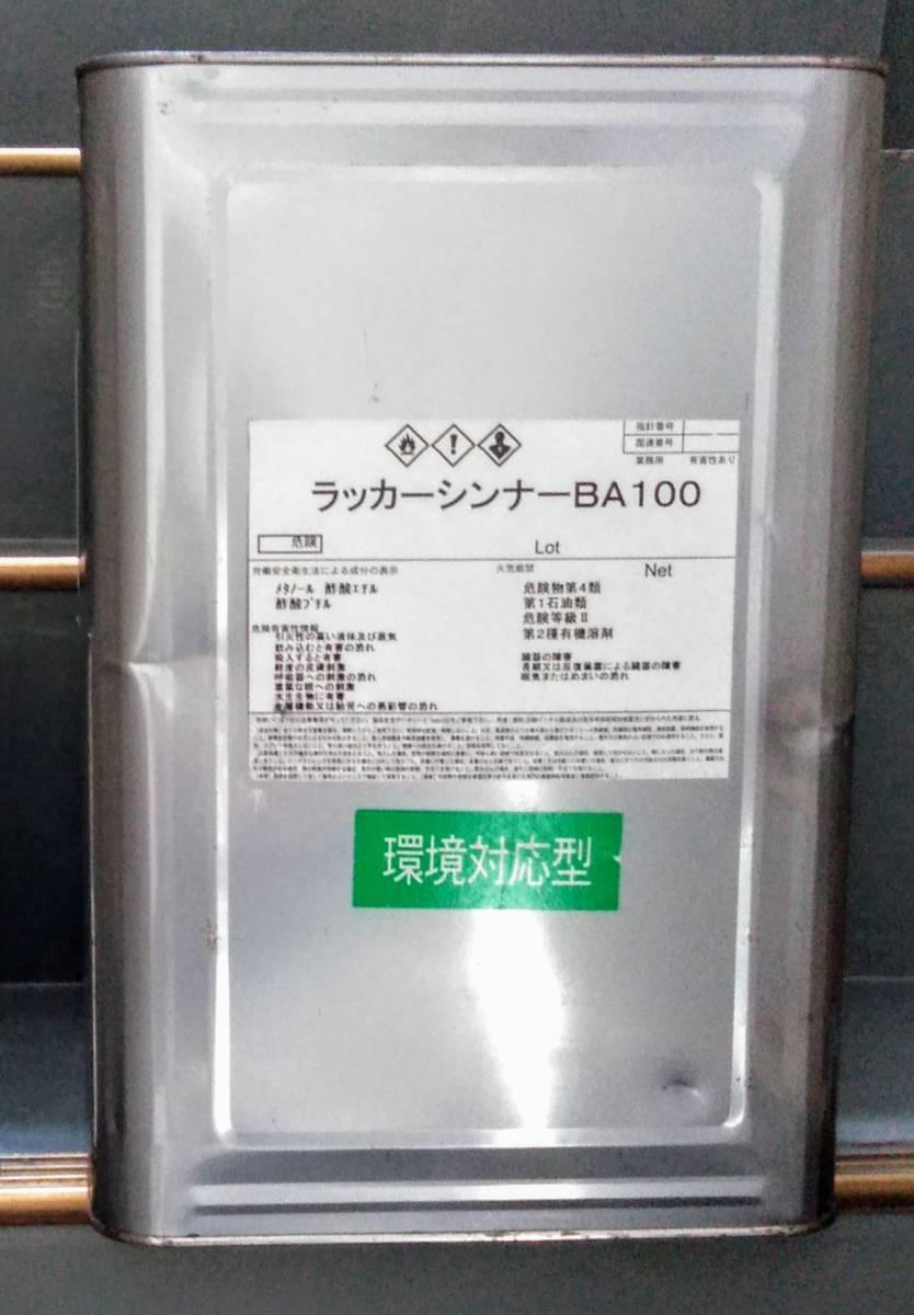 トルエン キシレン 非含有 PRTR法対応 ラッカーシンナー BA-100 16L _画像1