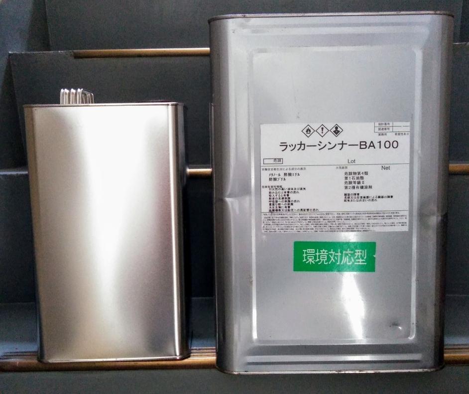 送料込み 小分け トルエン キシレン 非含有 PRTR法対応 ラッカーシンナー BA-100 小缶4L_1斗缶から4Lに小分けします
