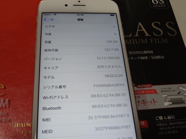 【豪華おまけ付】au iPhone6s 128GB 大容量 バッテリー良好 1円スタ 判定〇_画像9