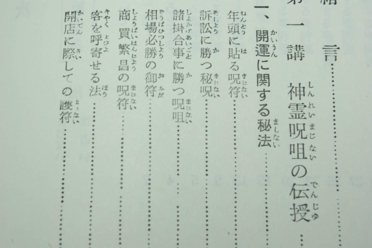 「秘法夢判断宝典 (付)性占い・まじない」安原千雅_画像2
