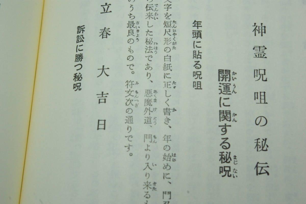 「秘法夢判断宝典 (付)性占い・まじない」安原千雅_画像3