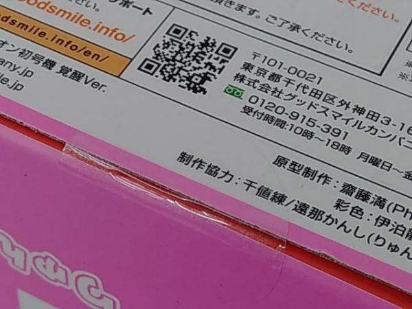 フィギュア ファット・カンパニ― エヴァンゲリオン初号機 覚醒Ver. パルフォム_画像5