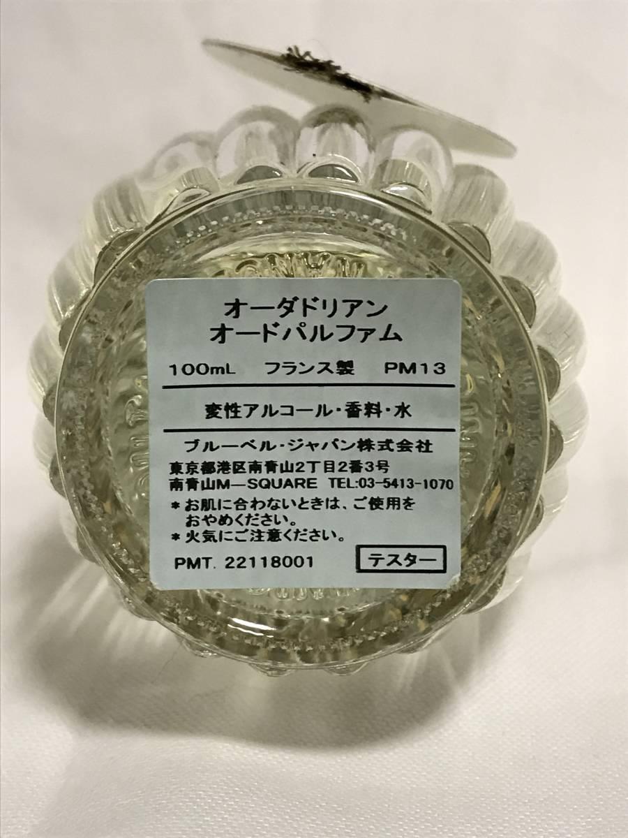ANNICK GOUTAL アニックグタール オーダドリアン オードパルファム 100ml 残9.5割程度 試噴のみ 香水_画像3
