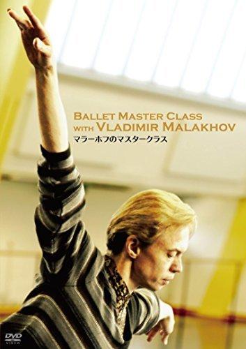マラーホフのマスタークラス [DVD](中古品)_画像1