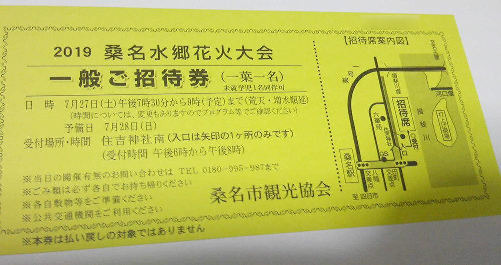 7月27日 桑名水郷花火大会 一般ご招待券(個人協賛席) 1枚