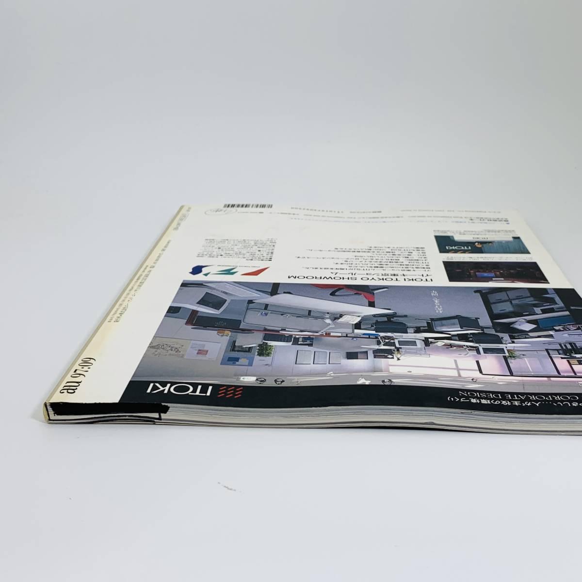 a+u建築と都市 97:09 特集アリス・アンド・モリソン バーナード・チュミ/グルーゼン・サムトン/レム・コールハース/OMA 1997年9月号_画像2