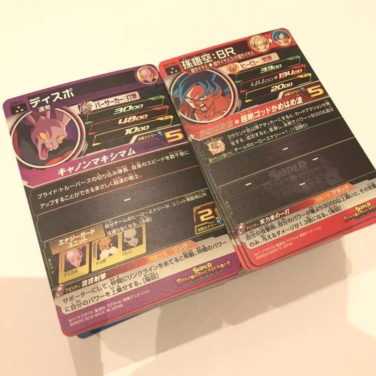 【裏面あり】美品のみ! ドラゴンボールヒーローズ スーパーレア CPのみ 300枚 _画像3