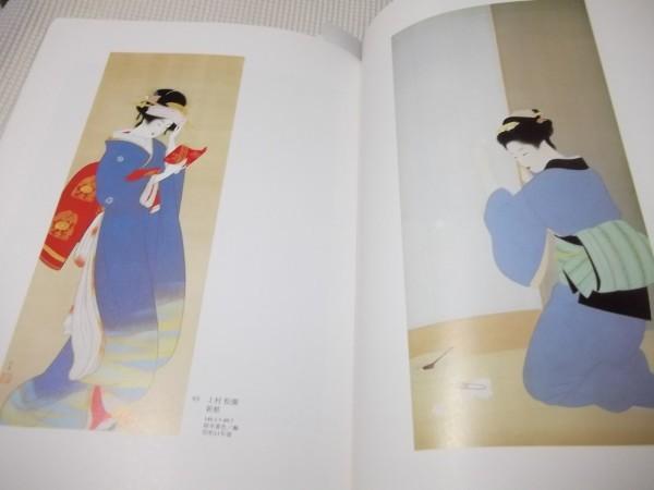 ヤフオク! - 図録「近代日本の美術」洋画家・日本画家たちの...