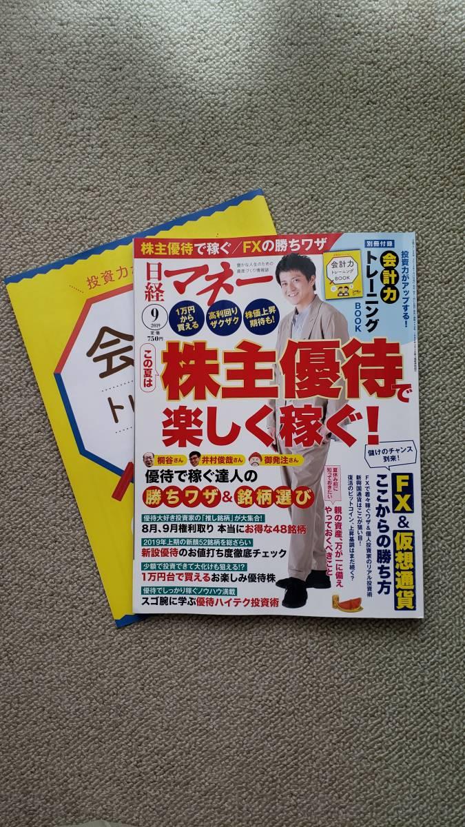 日経マネー 最新号(2019年9月)