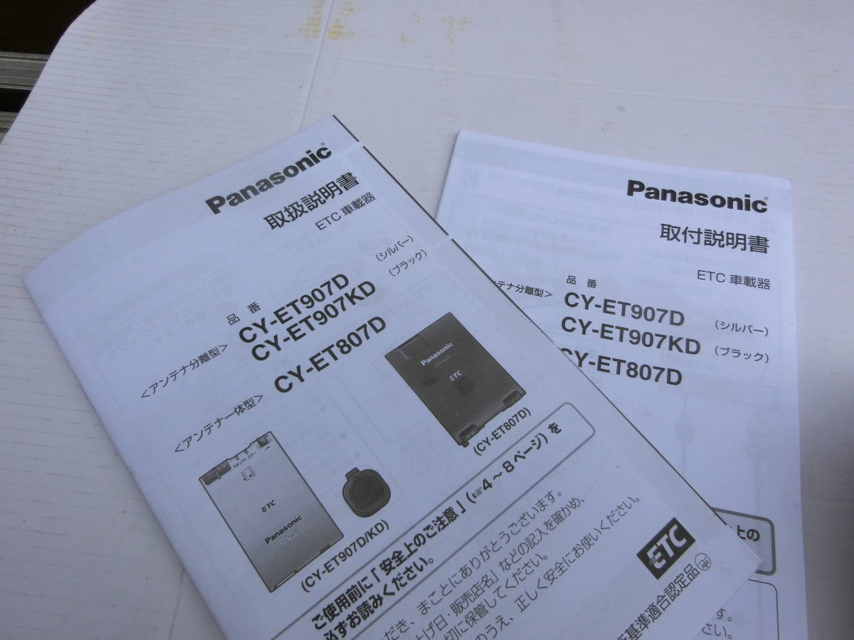 ★☆Panasonic パナソニック アンテナ一体型 ETC CY-ET807D☆★_画像4