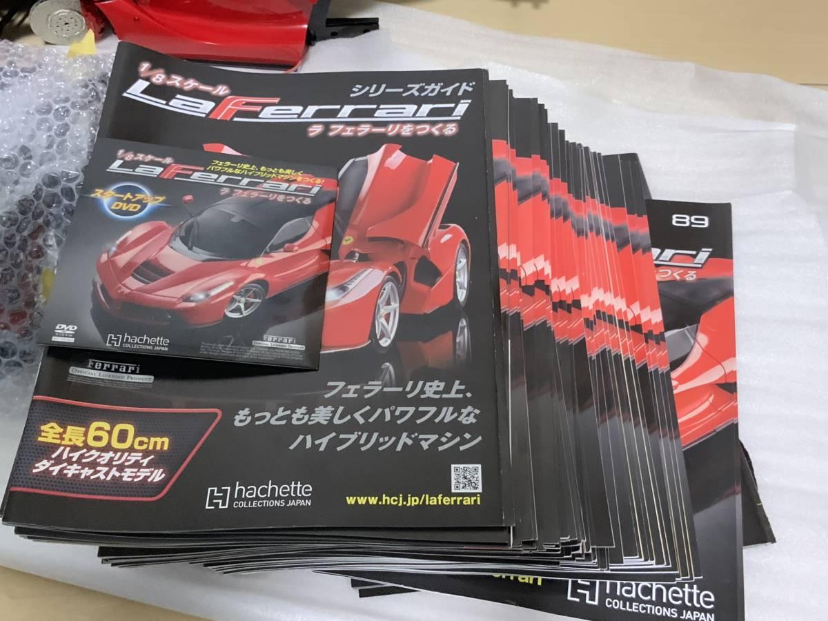 アシェット 週間 ラ フェラーリを作る 1~105号 製作中途品!_画像3