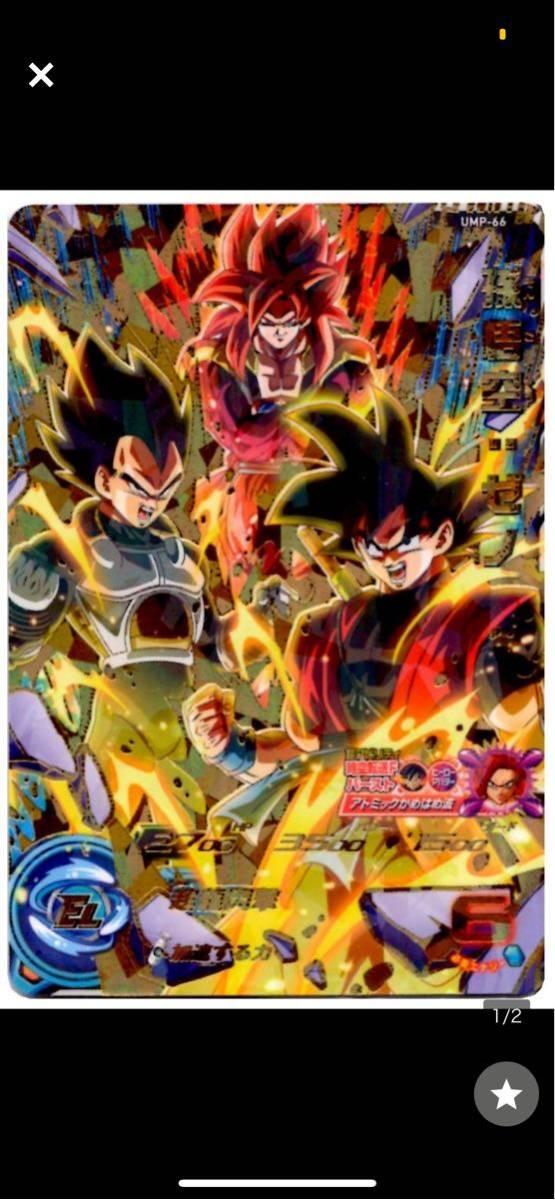 一番くじ ドラゴンボール SUPER DRAGONBALL HEROES(スーパードラゴンボールヒーローズ) E賞 ゴジータ:GT(超サイヤ人4)フィギュア_画像2
