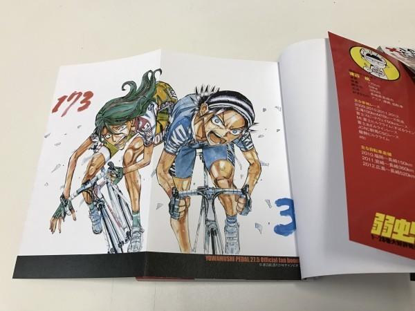 弱虫ペダル まとめて51冊 1巻~43巻&27.5巻&TVアニメ公式ファンブック&SPARE BIkE 1巻2巻&放課後1~3巻_画像4