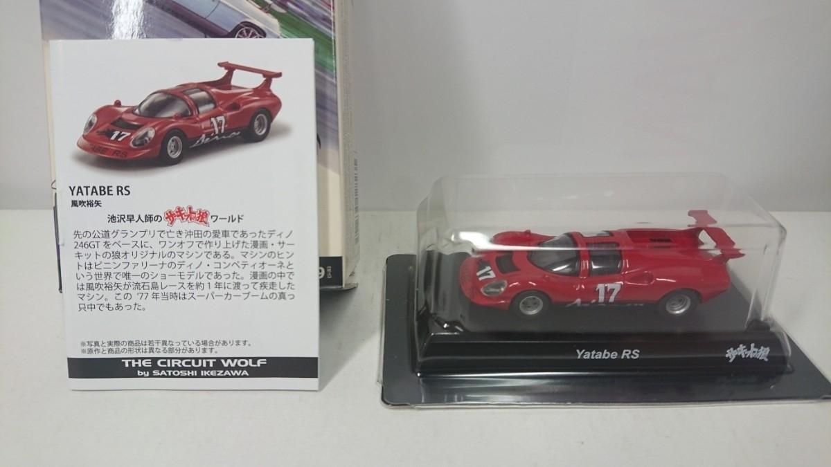 京商 サーキットの狼 yatabe RS フェラーリ ディノ 206GT ヤタベRS ディーノ 風吹 レーシング 1/64 トミカリミテッドヴィンテージサイズ_画像2