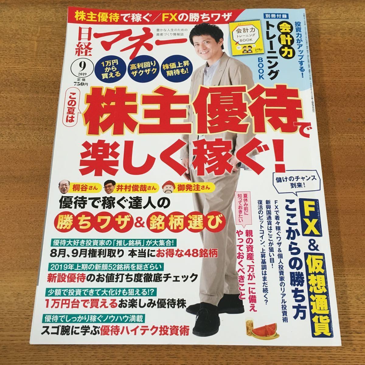日経マネー 9月号 最新号