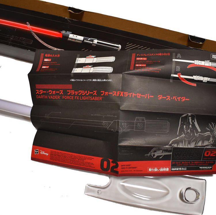 スター・ウォーズ ブラックシリーズ フォースFX ライトセーバー ダース・ベイダー SW 模造刀 タカラトミー ディズニー Disney ヴェイダー _画像2