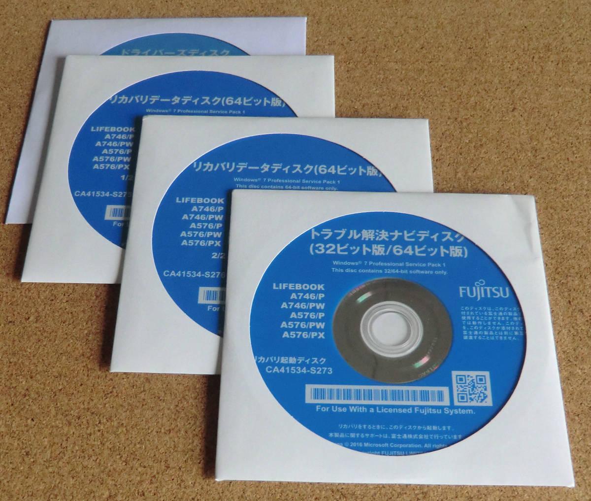 ◆ 富士通 LIFEBOOK A576/P, A576/PW, A576/PX用 Win7 64bit リカバリディスク ◆_画像1