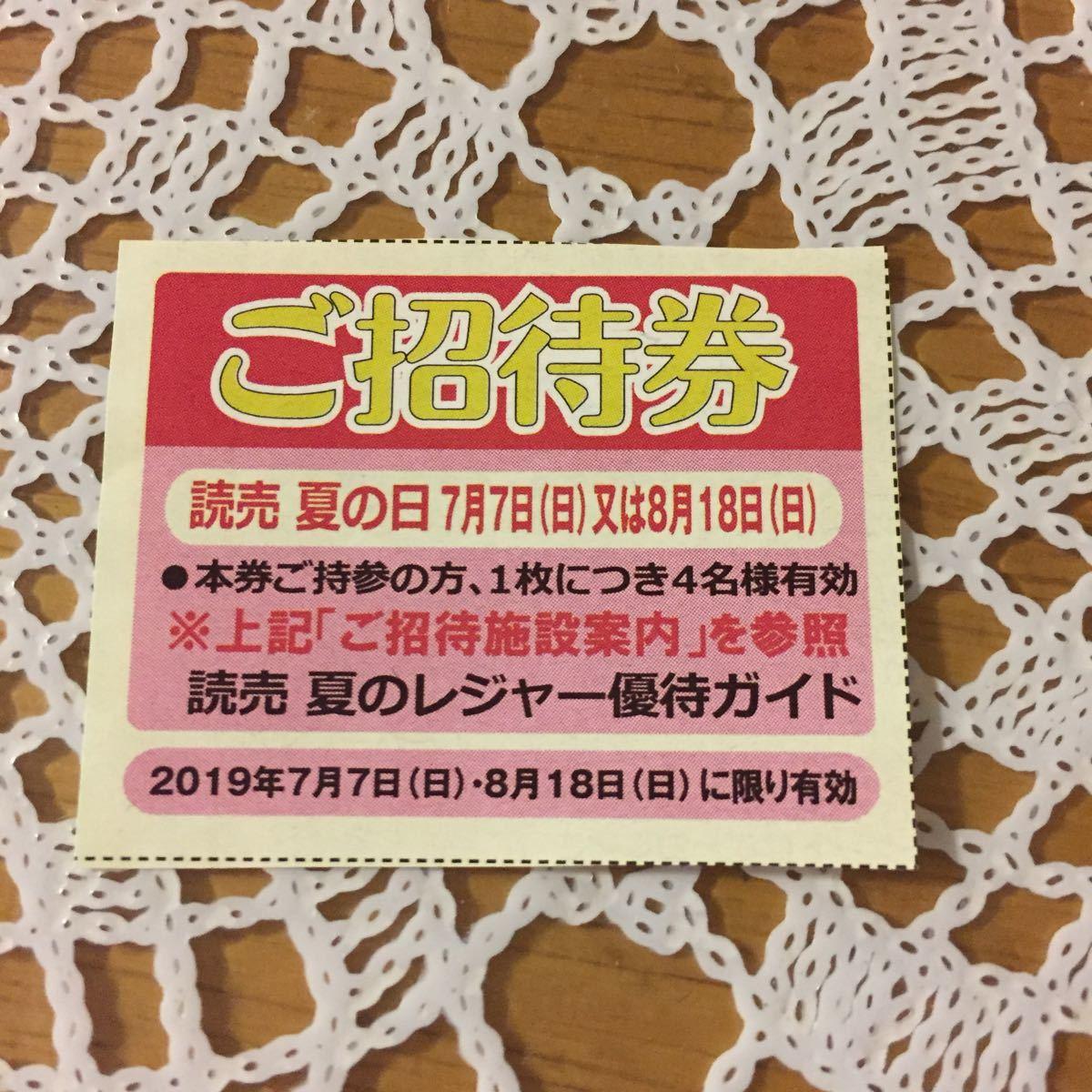8/18限定 ご招待 4名まで 箱根水族館 相田みつを美術館 富士すばるランドなど
