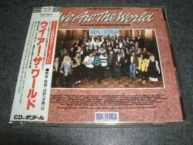 即決国内盤シール帯付CD(P33M 29001) ウイアーザワールド/USA FOR AFRICA/WE ARE THE WORLD/ボブディランマイケルジャクソン プリンス