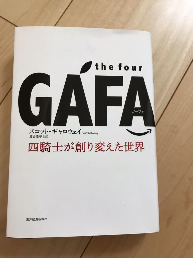 GAFA 四騎士 堀江貴文 本 送料無料 美品