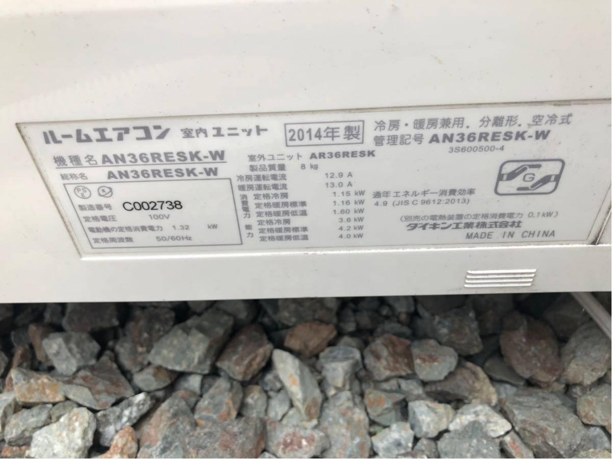 ダイキン DAIKIN 2014年製 光速ストリーマ搭載 ルームエアコン 3.6kW ~15畳 AN36RES 中古品 送料安 禁煙 ペット無し_画像3