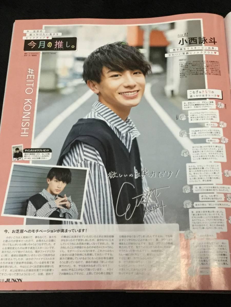 JUNON 2019年9月号 切り抜き★小西詠斗_画像1