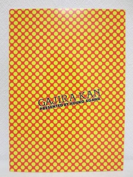 【同人誌】オリジナル BL■はじまりの瞬間/GAJIRA-KAN/阿川好子_画像2