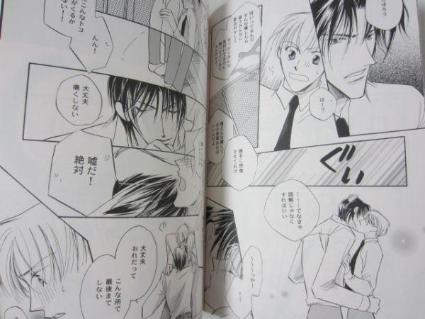 【同人誌】オリジナル BL■はじまりの瞬間/GAJIRA-KAN/阿川好子_画像3