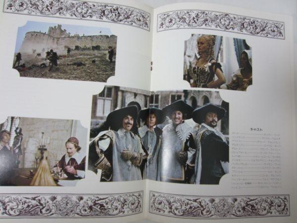 映画パンフレット【四銃士】1975年 監督:リチャード・レスター_画像3