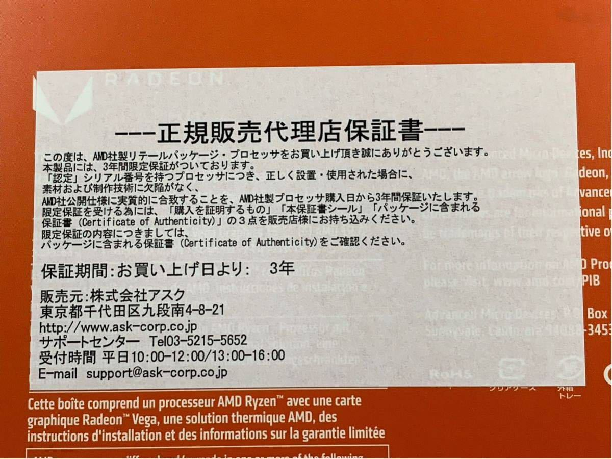 AMD Ryzen APU Ryzen 5 2400G with Radeon RX Vega Graphics_画像5