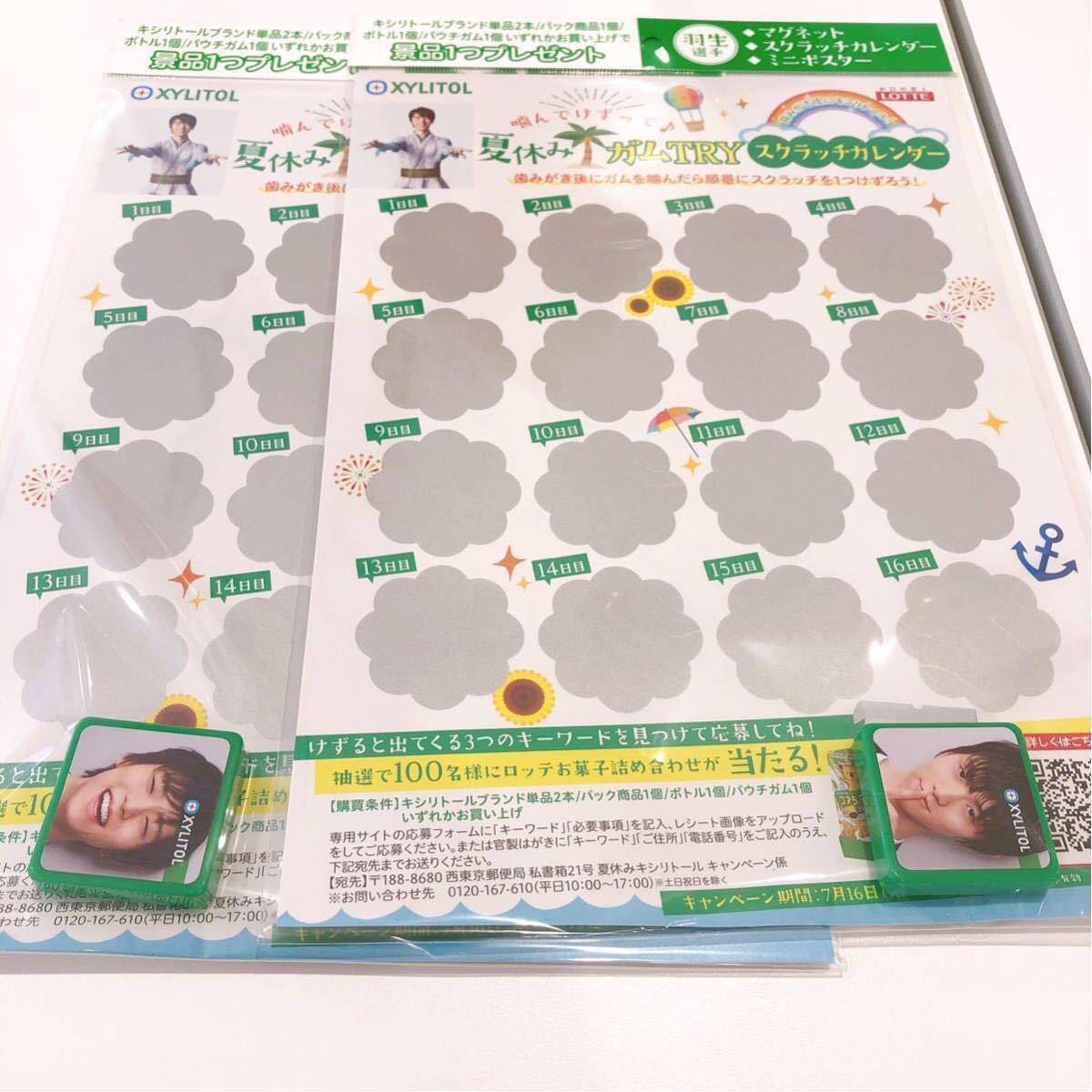 【即決】羽生結弦 キシリトール マグネット 2種 スクラッチカレンダー ミニポスター ロッテ 定形外郵便可能!