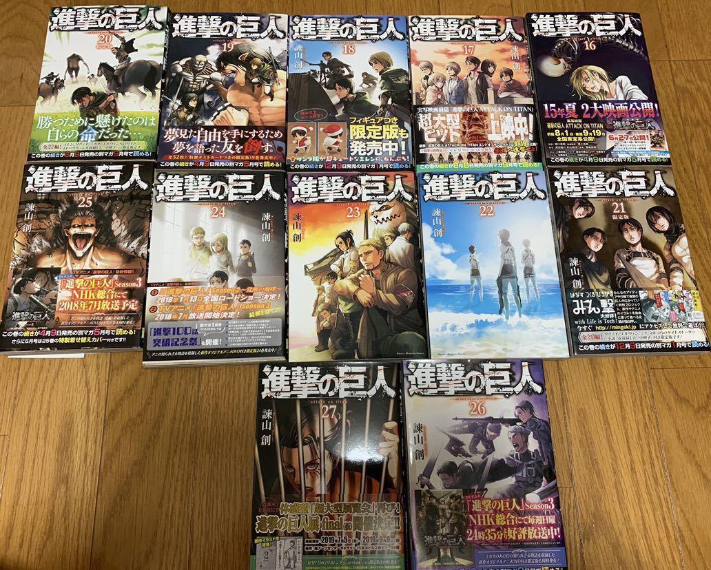 進撃の巨人1~27巻+番外編_画像4