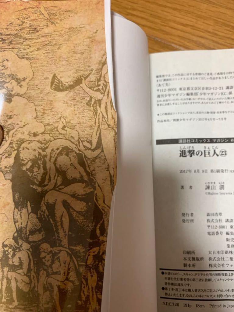 進撃の巨人1~27巻+番外編_画像6