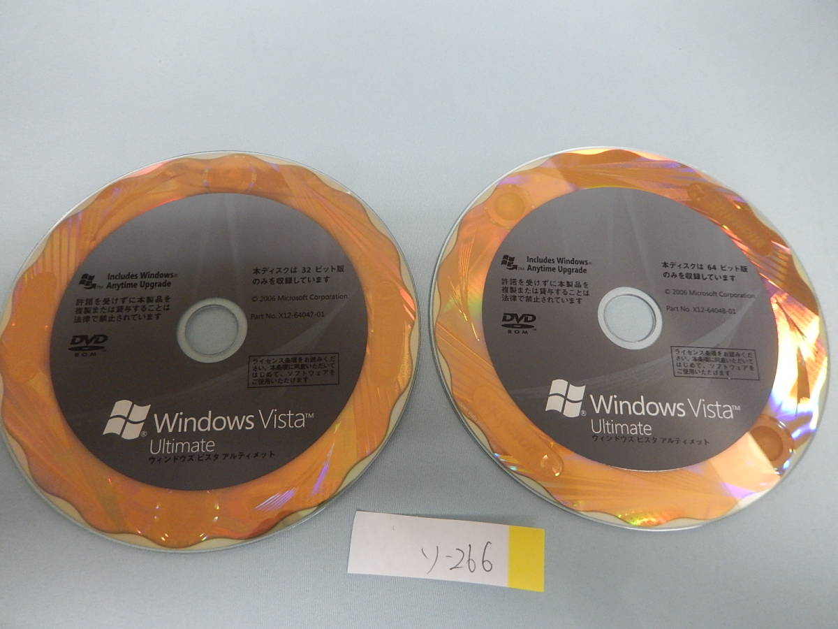 Microsoft Windows Vista Ultimate 製品版 32bit及び64bit 管ソ-266_画像3