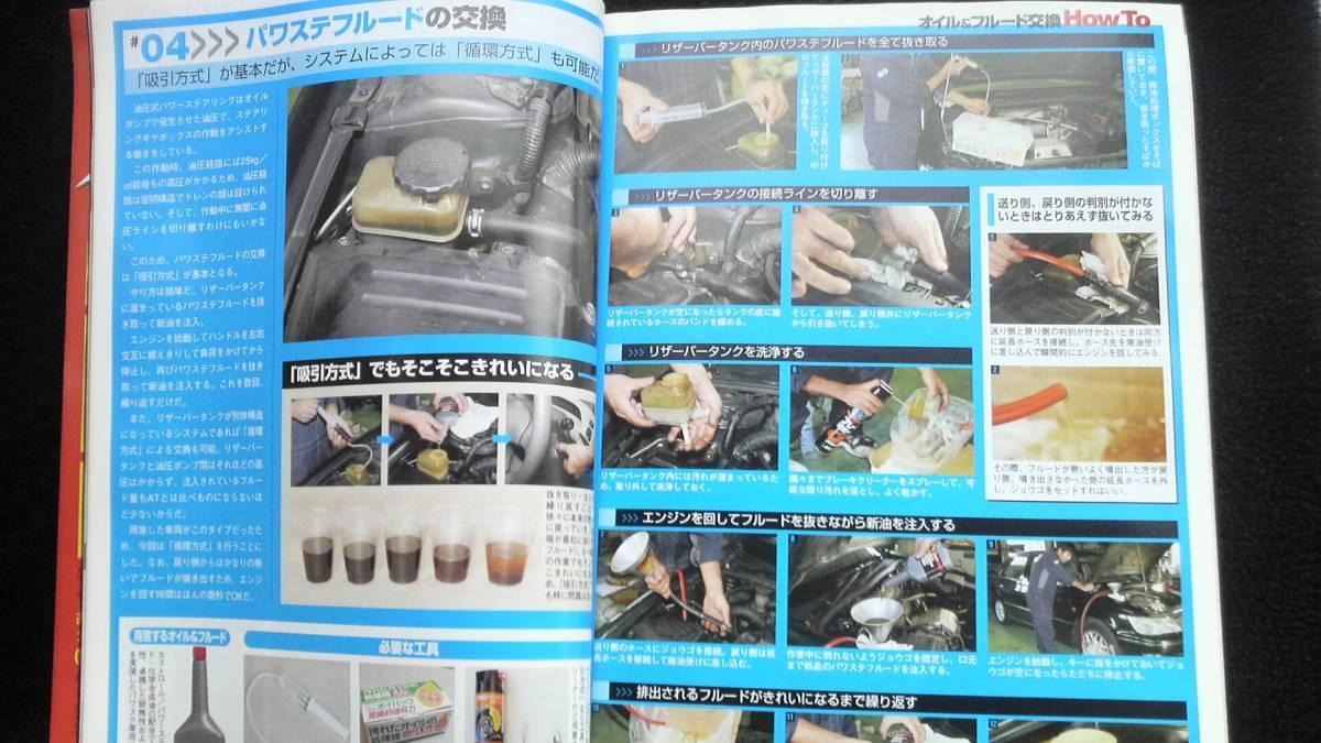 ☆ ☆ オートメカニック 燃費UP『こうすれば!』 10年位前の雑誌 管理番52B ☆_画像6