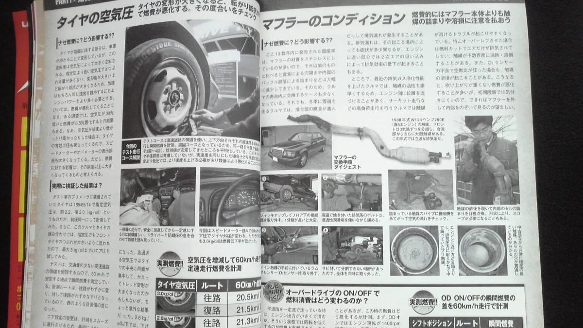 ☆ ☆ オートメカニック 燃費UP『こうすれば!』 10年位前の雑誌 管理番52B ☆_画像8