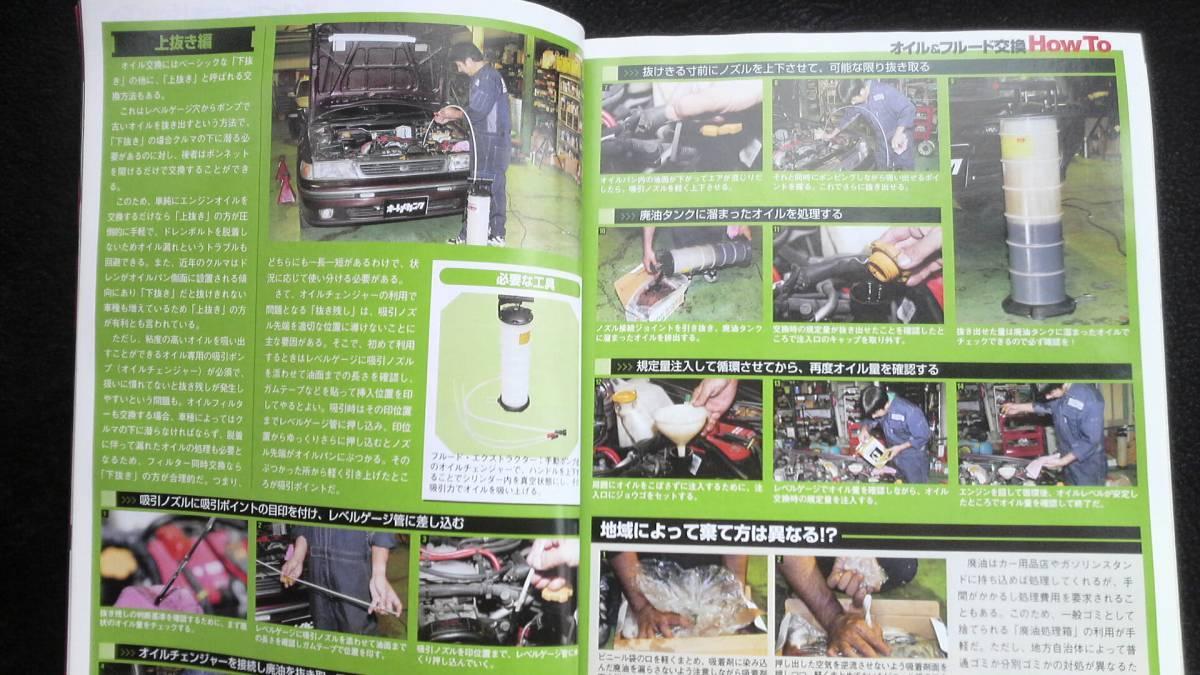 ☆ ☆ オートメカニック 燃費UP『こうすれば!』 10年位前の雑誌 管理番52B ☆_画像4