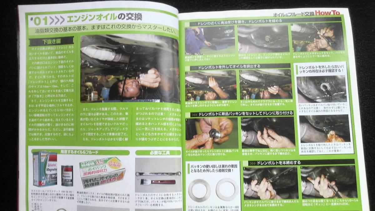 ☆ ☆ オートメカニック 燃費UP『こうすれば!』 10年位前の雑誌 管理番52B ☆_画像3