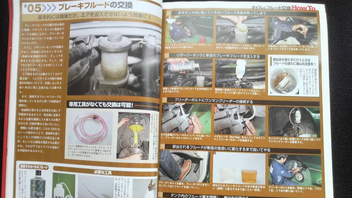 ☆ ☆ オートメカニック 燃費UP『こうすれば!』 10年位前の雑誌 管理番52B ☆_画像7