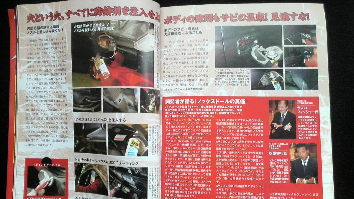 ☆ ☆ オートメカニック 燃費UP『こうすれば!』 10年位前の雑誌 管理番52B ☆_画像10